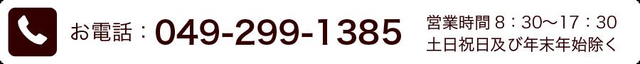 電話番号:049-299-1385